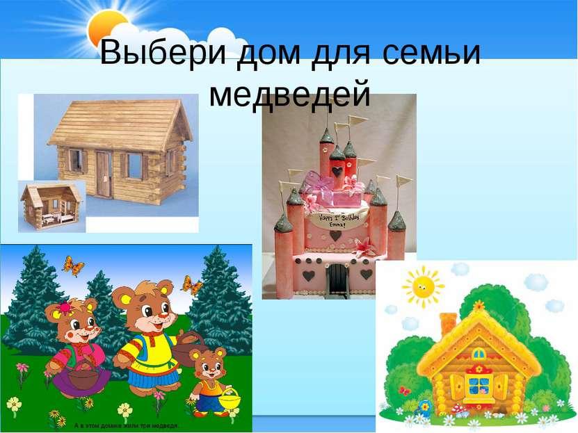 Выбери дом для семьи медведей