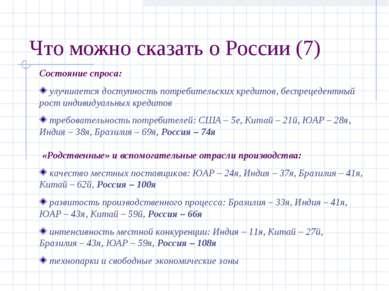 Что можно сказать о России (7) Состояние спроса: улучшается доступность потре...