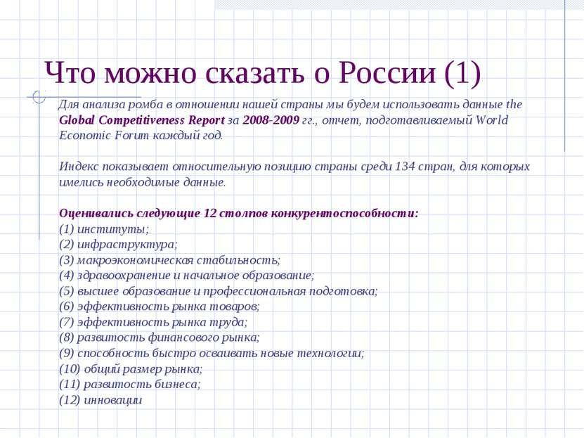 Что можно сказать о России (1) Для анализа ромба в отношении нашей страны мы ...