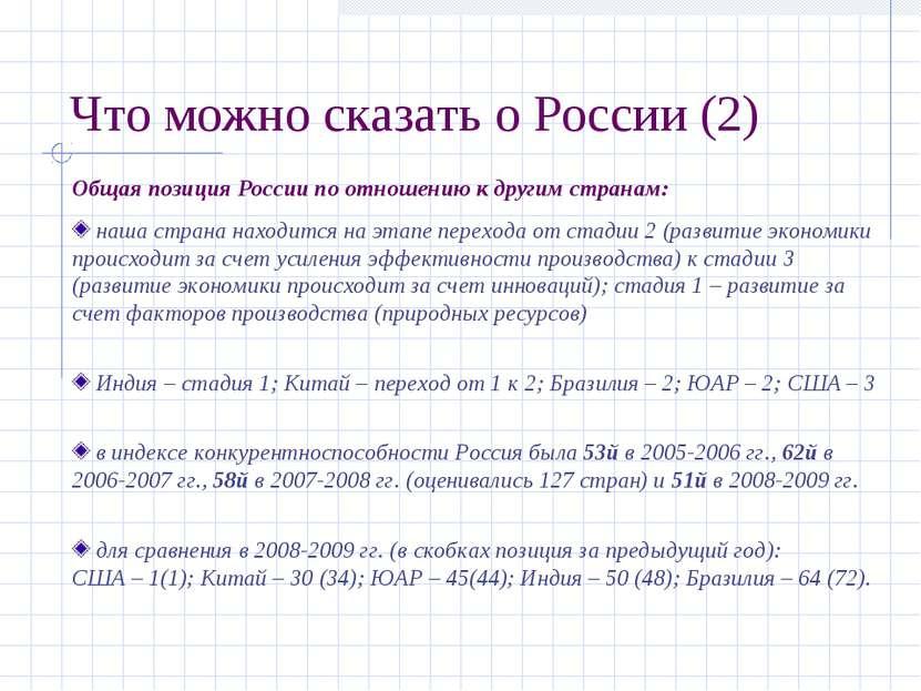 Что можно сказать о России (2) Общая позиция России по отношению к другим стр...