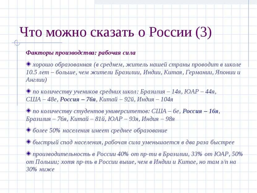 Что можно сказать о России (3) Факторы производства: рабочая сила хорошо обра...