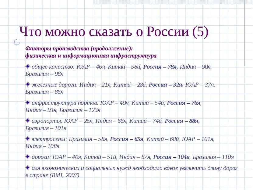 Что можно сказать о России (5) Факторы производства (продолжение): физическая...