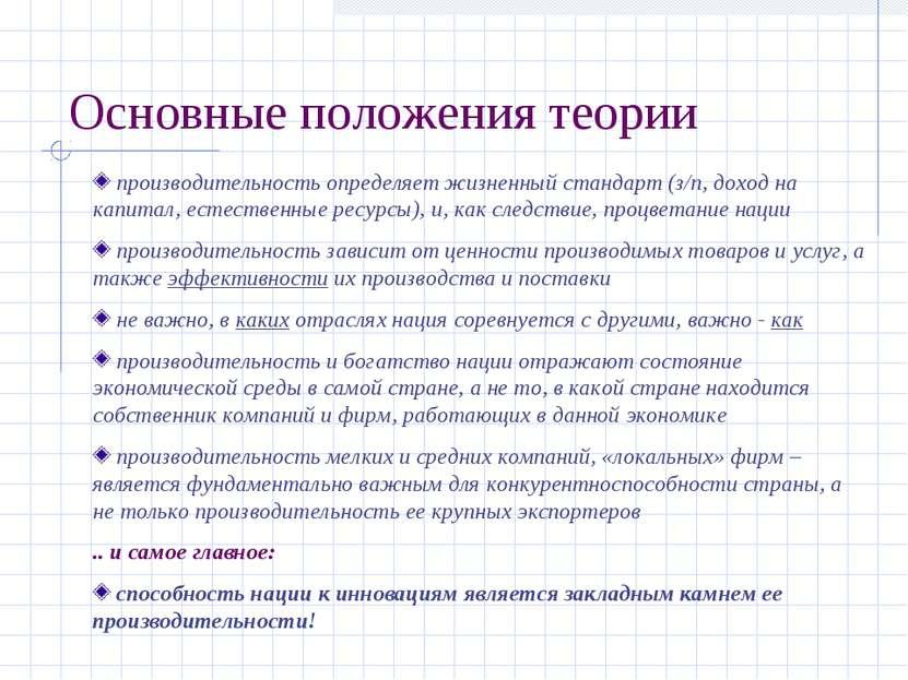 Основные положения теории производительность определяет жизненный стандарт (з...