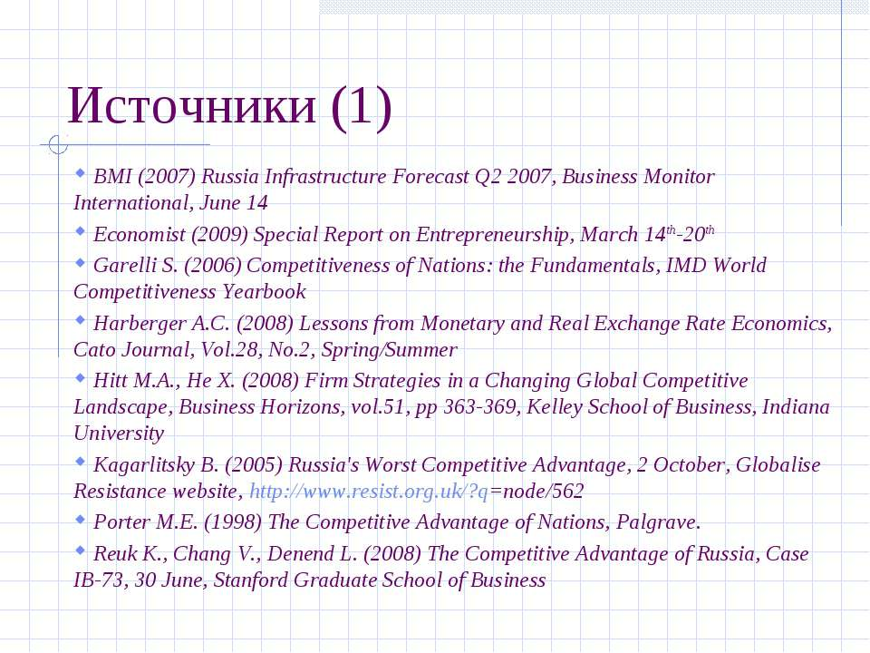 Источники (1) BMI (2007) Russia Infrastructure Forecast Q2 2007, Business Mon...