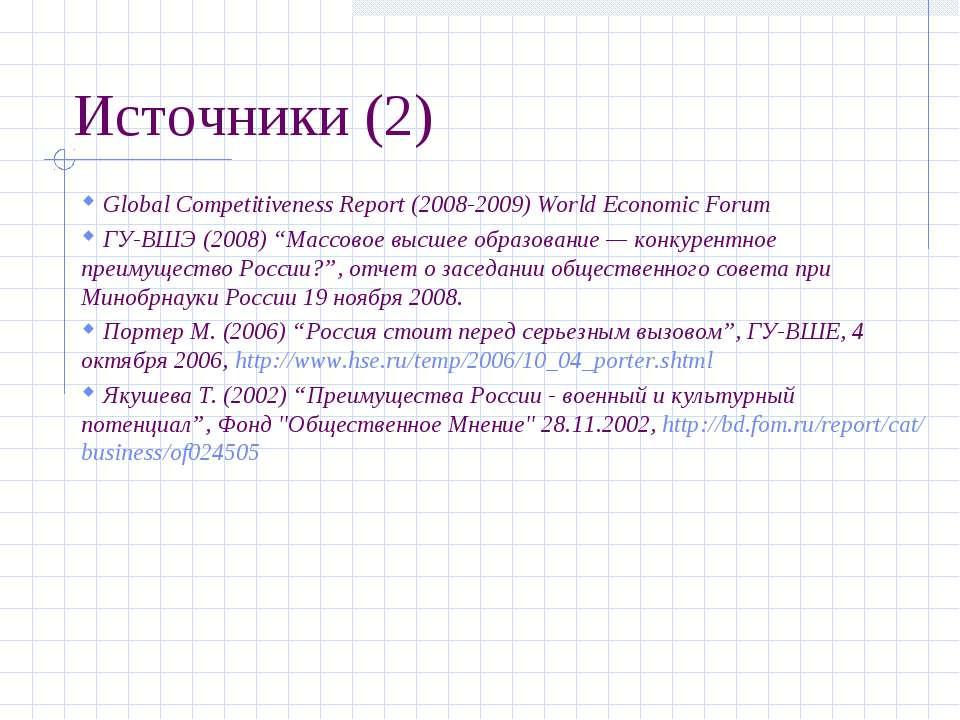 Источники (2) Global Competitiveness Report (2008-2009) World Economic Forum ...