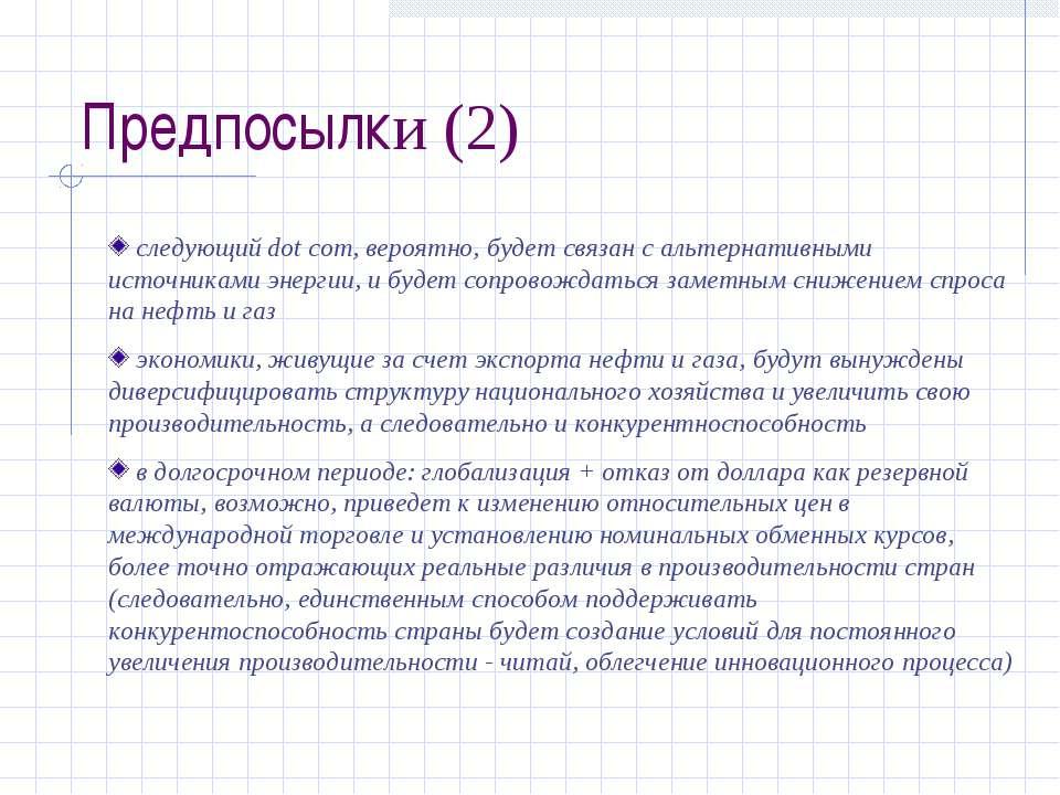 Предпосылки (2) следующий dot com, вероятно, будет связан с альтернативными и...