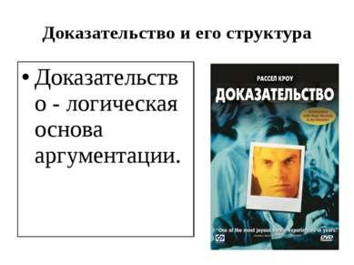Доказательство и его структура Доказательство - логическая основа аргументации.