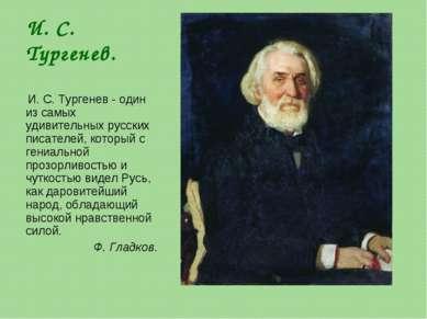 И. С. Тургенев. И. С. Тургенев - один из самых удивительных русских писателей...