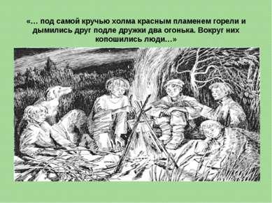 «… под самой кручью холма красным пламенем горели и дымились друг подле дружк...