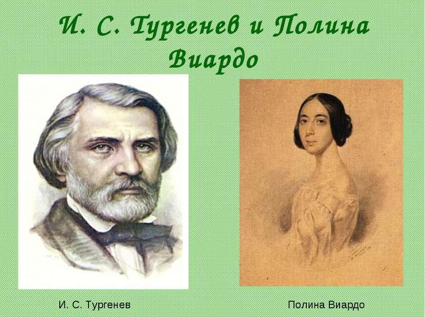 И. С. Тургенев и Полина Виардо И. С. Тургенев Полина Виардо