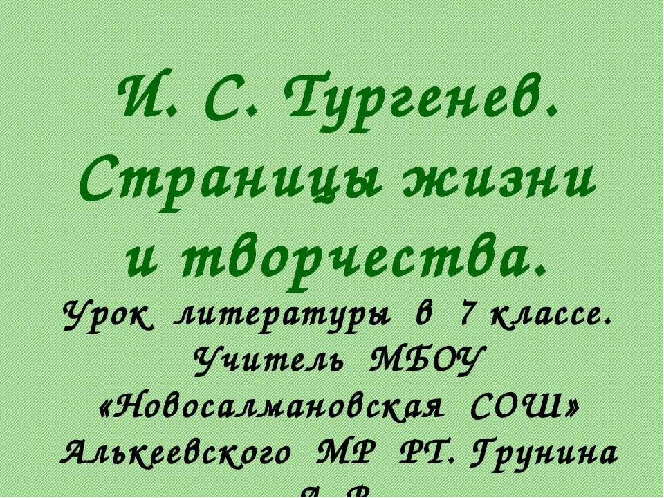 И. С. Тургенев. Страницы жизни и творчества. Урок литературы в 7 классе. Учит...