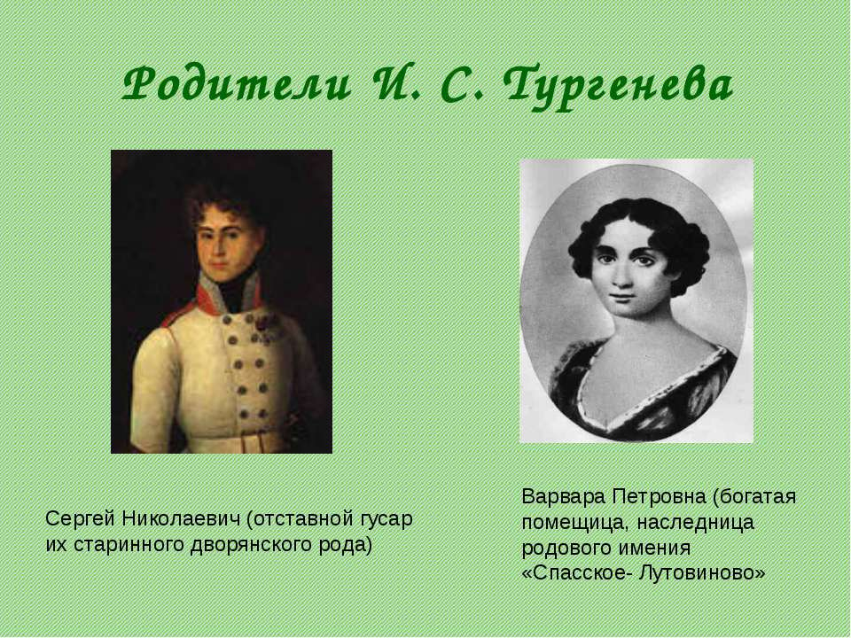 Родители И. С. Тургенева Сергей Николаевич (отставной гусар их старинного дво...