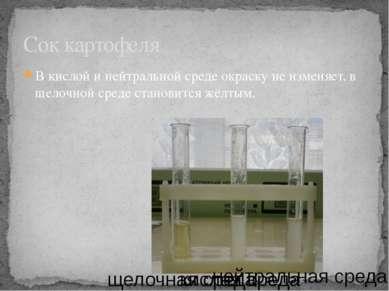 В кислой и нейтральной среде окраску не изменяет, в щелочной среде становится...