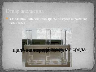 В щелочной, кислой и нейтральной среде окраска не изменяется Отвар апельсина ...
