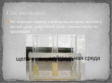 Не изменяет окраску в нейтральной среде, жёлтый в кислой среде, в щелочной ср...
