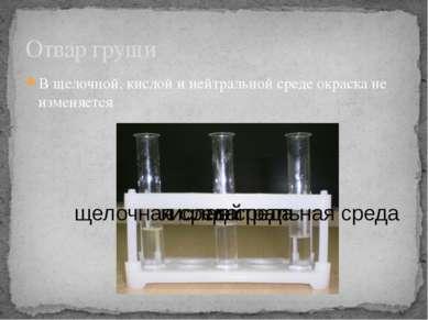 В щелочной, кислой и нейтральной среде окраска не изменяется Отвар груши кисл...
