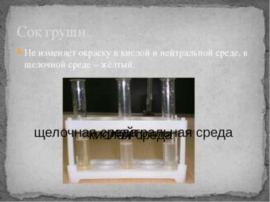 Не изменяет окраску в кислой и нейтральной среде, в щелочной среде – жёлтый. ...