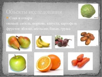 Соки и отвары овощей: свёкла, морковь, капуста, картофель фруктов: яблоко, ап...