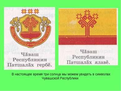 В настоящее время три солнца мы можем увидеть в символах Чувашской Республики