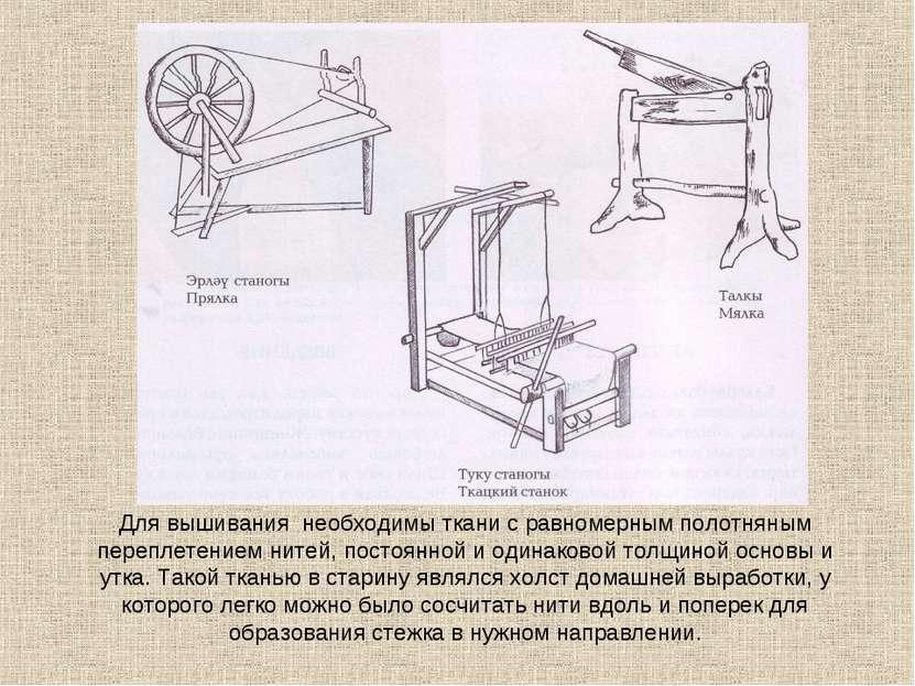 Для вышивания необходимы ткани с равномерным полотняным переплетением нитей, ...