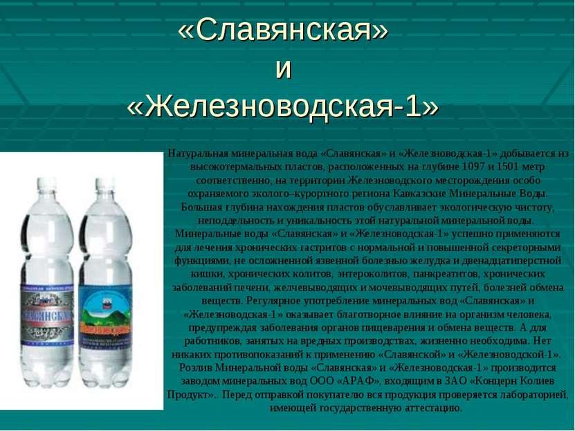 «Славянская» и «Железноводская-1» Натуральная минеральная вода «Славянская» и...