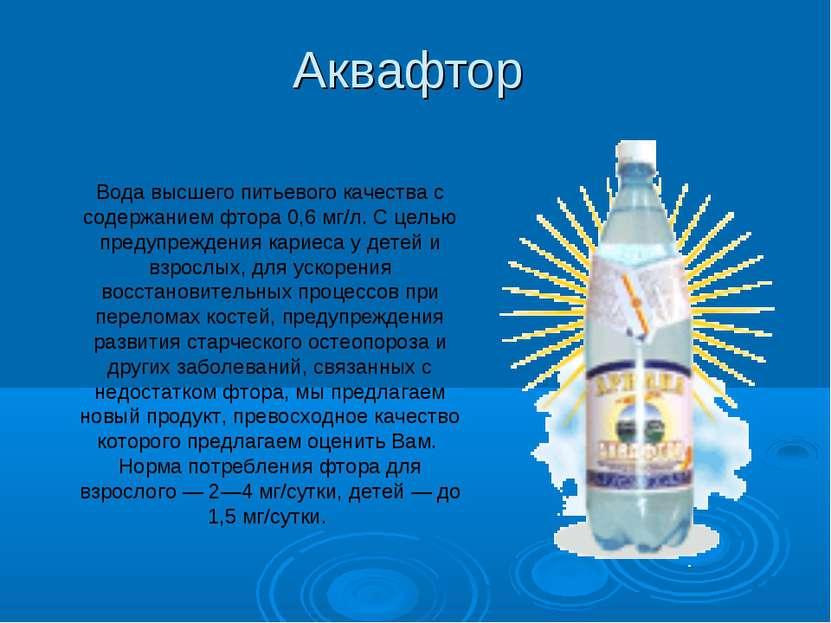 Аквафтор Вода высшего питьевого качества с содержанием фтора 0,6мг/л. С цель...