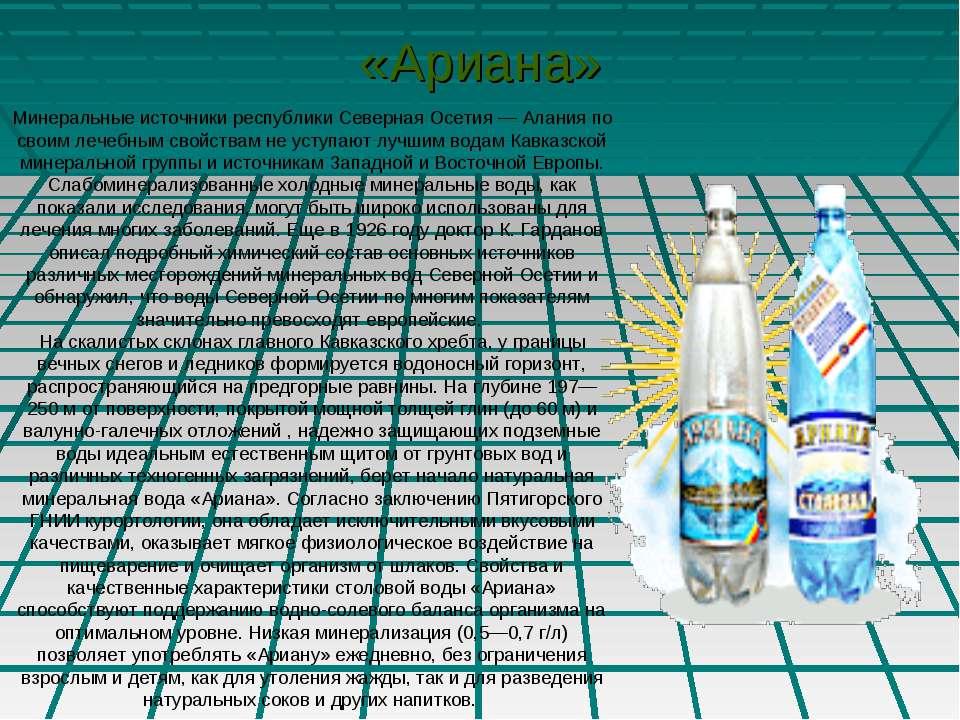 «Ариана» Минеральные источники республики Северная Осетия — Алания по своим л...