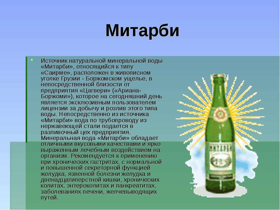 Митарби Источник натуральной минеральной воды «Митарби», относящийся к типу «...