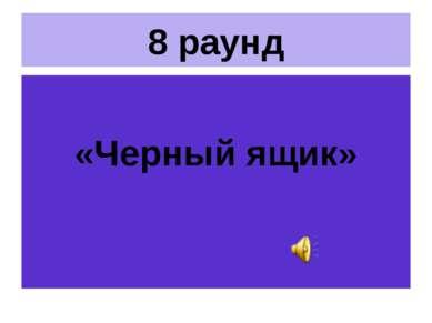 8 раунд «Черный ящик»