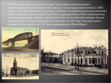 В1893 годув связи состроительством Транссибирской магистралии железнодоро...