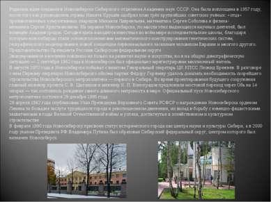 Родилась идея создания в НовосибирскеСибирского отделения Академии наук СССР...