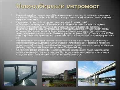 Новосибирский метромостчерезОбь, длина которого вместе с береговыми эстакад...