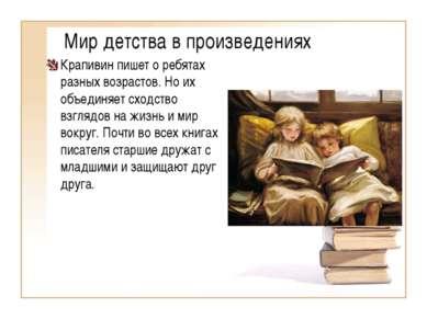 Мир детства в произведениях Крапивин пишет о ребятах разных возрастов. Но их ...