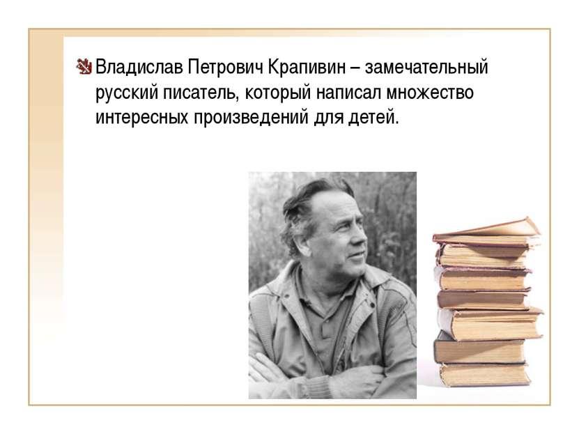 Владислав Петрович Крапивин – замечательный русский писатель, который написал...
