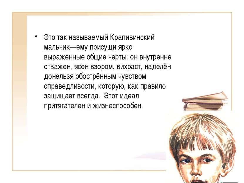 Это так называемый Крапивинский мальчик—ему присущи ярко выраженные общие чер...