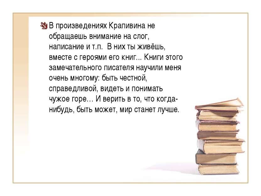 В произведениях Крапивина не обращаешь внимание на слог, написание и т.п. В ...
