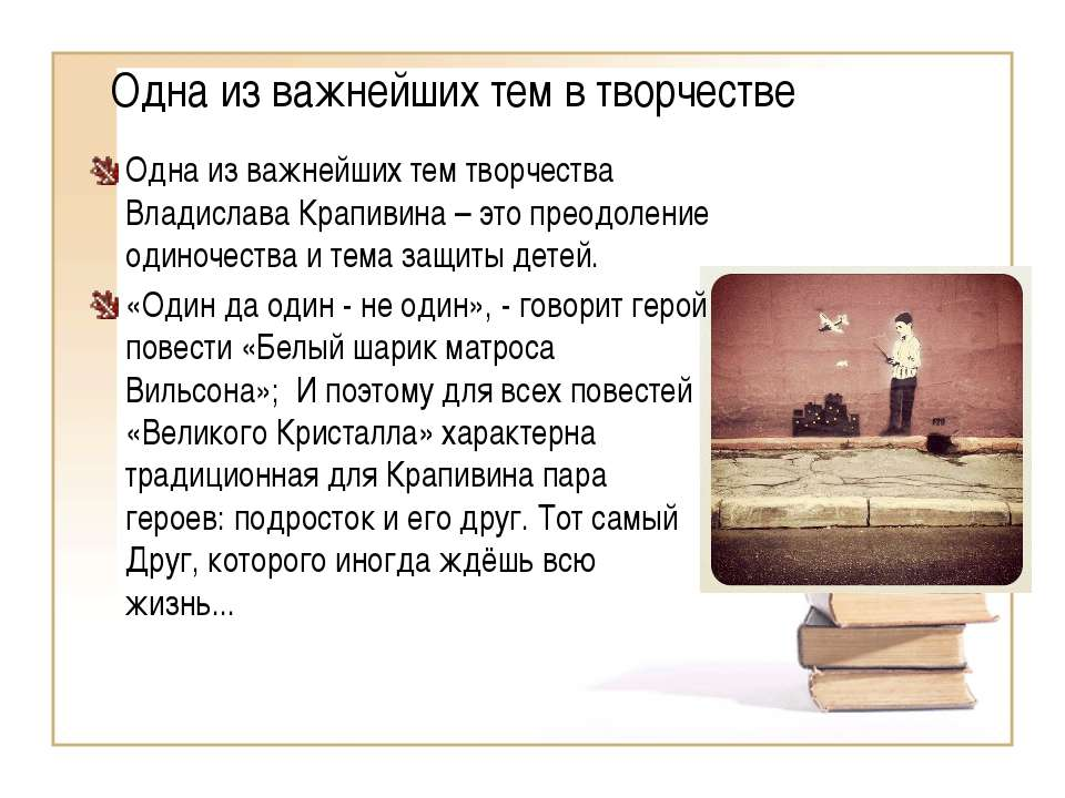 Одна из важнейших тем в творчестве Одна из важнейших тем творчества Владислав...