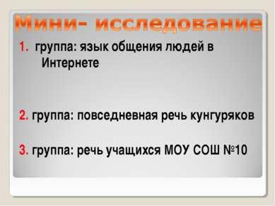 1. группа: язык общения людей в Интернете 2. группа: повседневная речь кунгур...