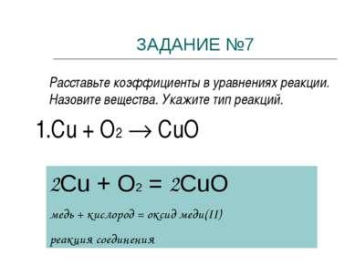 ЗАДАНИЕ №7 Расставьте коэффициенты в уравнениях реакции. Назовите вещества. У...