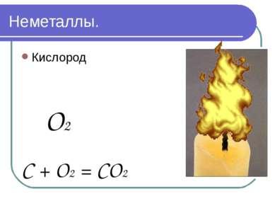 Неметаллы. Кислород O2 С + O2 = CO2