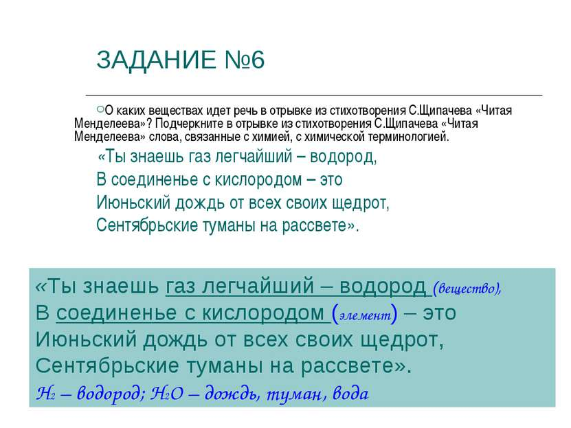 ЗАДАНИЕ №6 О каких веществах идет речь в отрывке из стихотворения С.Щипачева ...