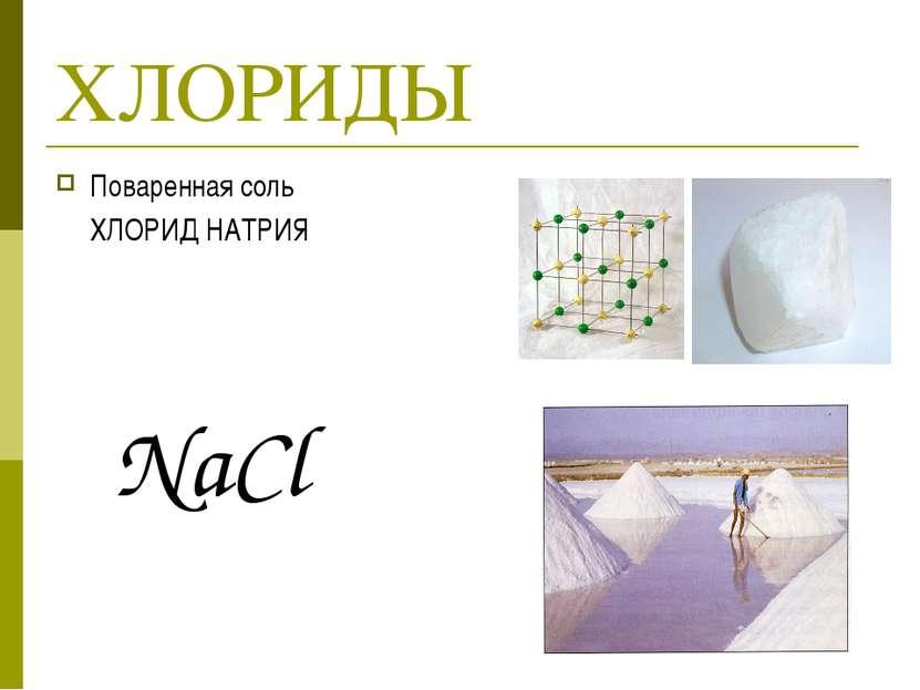 ХЛОРИДЫ Поваренная соль ХЛОРИД НАТРИЯ NaCl