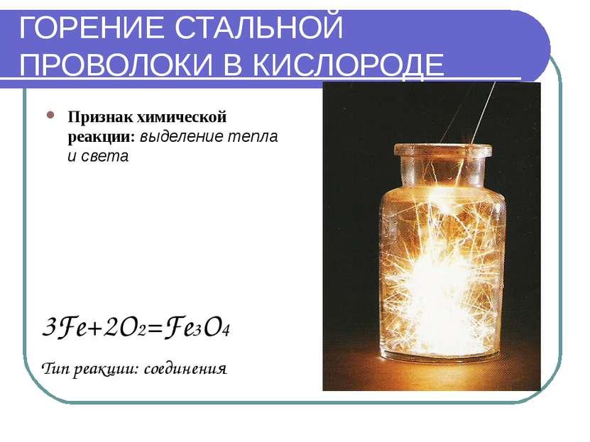 ГОРЕНИЕ СТАЛЬНОЙ ПРОВОЛОКИ В КИСЛОРОДЕ Признак химической реакции: выделение ...