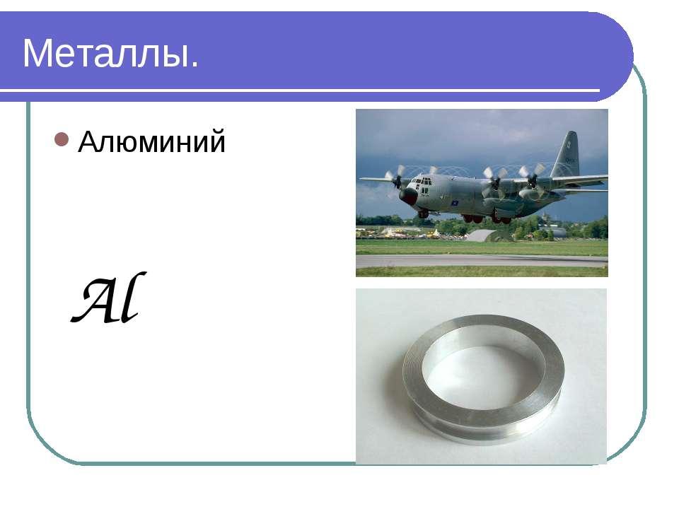 Металлы. Алюминий Al