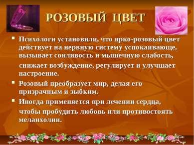 РОЗОВЫЙ ЦВЕТ Психологи установили, что ярко-розовый цвет действует на нервную...