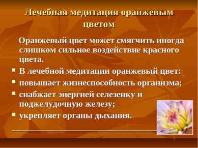 Лечебная медитация оранжевым цветом Оранжевый цвет может смягчить иногда слиш...