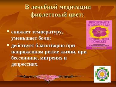 В лечебной медитации фиолетовый цвет: снижает температуру, уменьшает боли; де...