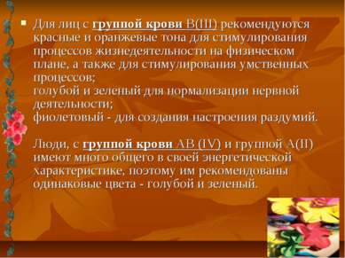 Для лиц с группой крови В(III) рекомендуются красные и оранжевые тона для сти...