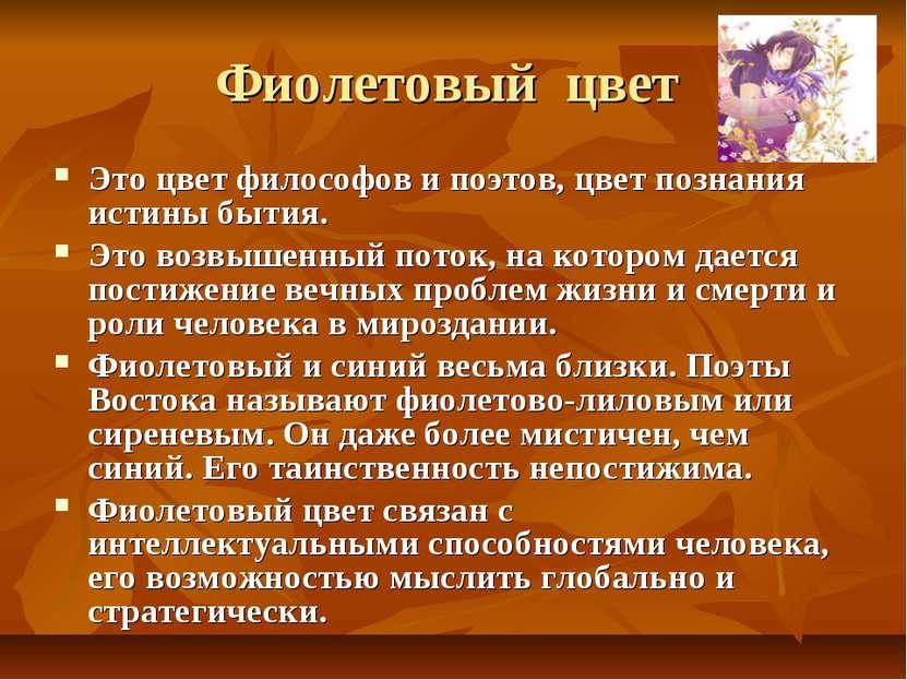 Фиолетовый цвет Это цвет философов и поэтов, цвет познания истины бытия. Это ...