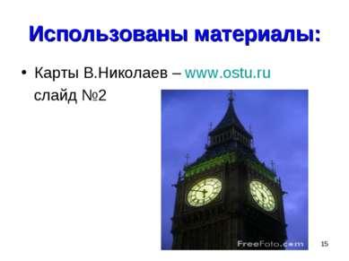 * Использованы материалы: Карты В.Николаев – www.ostu.ru слайд №2